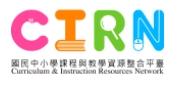 國民中小學課程與教學資源整合平臺(CIRN)