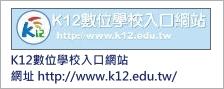 K12數位學校