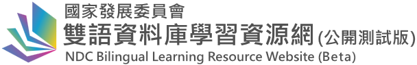 國家發展委員會雙語資料庫學習資源網