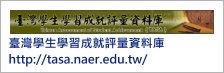 台灣學生學習成就評量資料庫