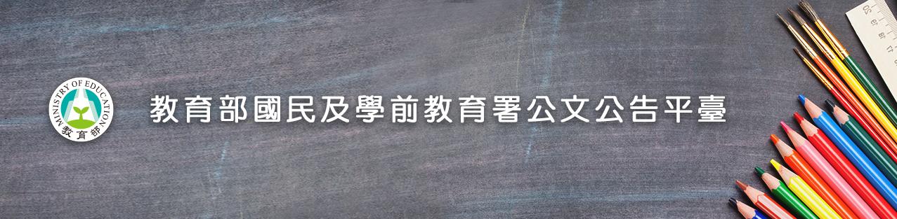 教育部國民及學前教育署公文公告平臺
